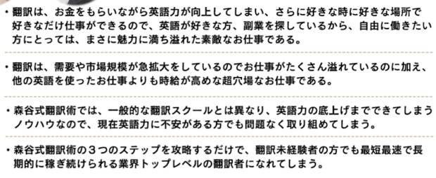 森谷式翻訳術 トランスクリエーション 詐欺 評判 口コミ